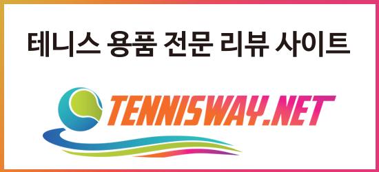 ~테니스웨이.png