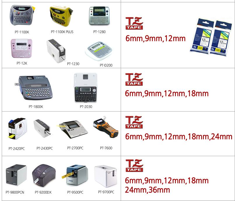 브라더 사용가능 테이프 프린트기종(Tz전용프린터).png