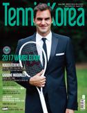 월간 테니스코리아 2017년 08월호