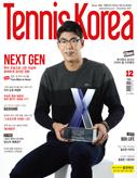 월간 테니스코리아 2017년 12월호