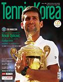 월간 테니스코리아 2018년 08월호
