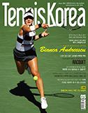 월간 테니스코리아 2019년 05월호